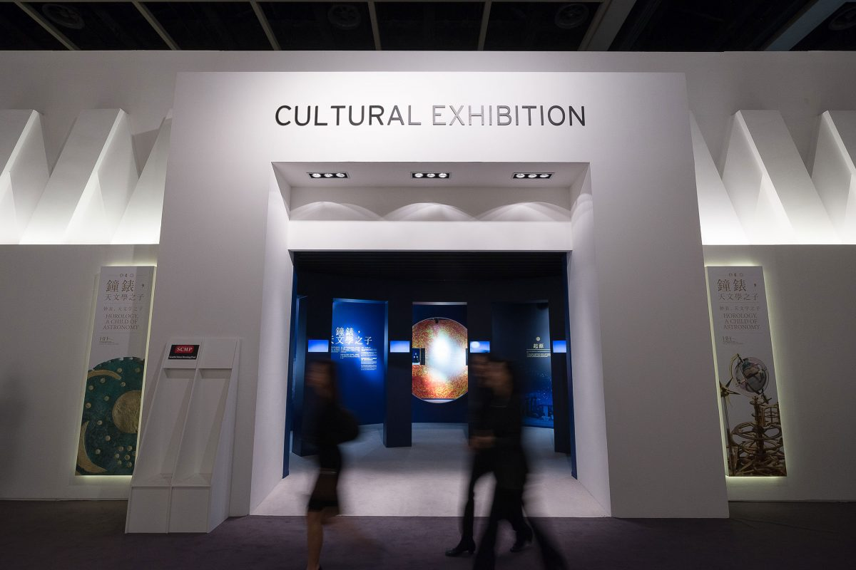 Watches & Wonders ≎ Cultural Exhibition